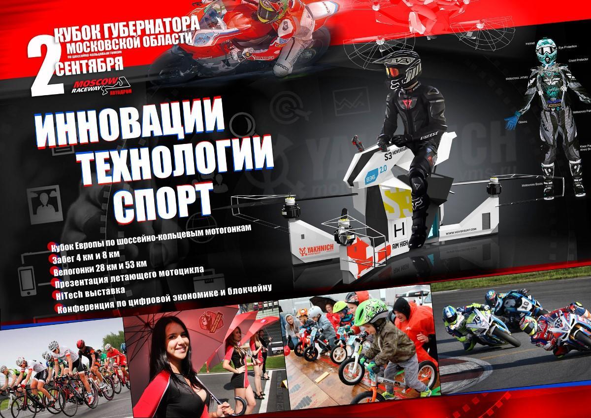 Кубок Губернатора Московской области по шоссейно-кольцевым мотогонкам