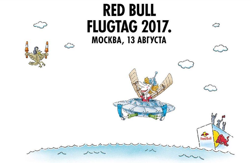 Red Bull Flugtag 2017 снова в Москве